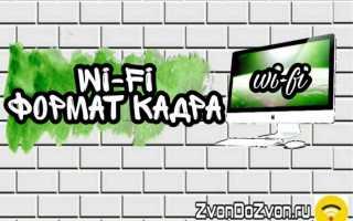 Формат кадра Wi-Fi как происходит передача кадра в распределительную систему
