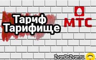 «Тарифище» — безлимитный интернет, пакеты минут и СМС на всю Россию