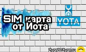 Активация SIM карты Yota на Android, IOS и способы блокировки