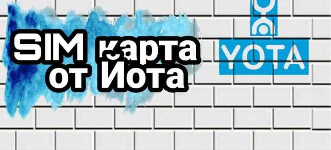 Активация SIM карты Yota на Android, IOS и способы блокировки