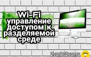 Wi-Fi — управление доступом к разделяемой среде