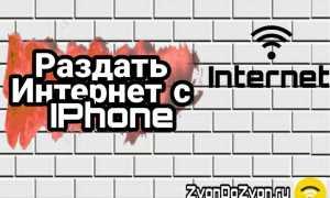 Раздать интернет с айфона — 3 простых и уникальных способа