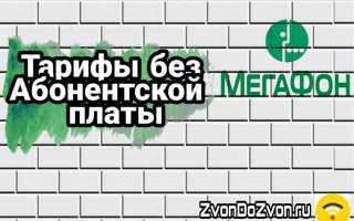 Тарифы от Мегафон без абонентской платы: Посекундный и МегаФон Онлайн