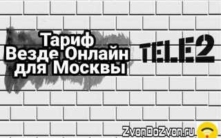 Тариф «Везде Онлайн» Особенности и Достоинства тарифа для Москвы