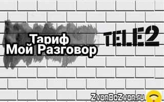 Тариф мой разговор от Теле2 — подробное описание, стоимость тарифа