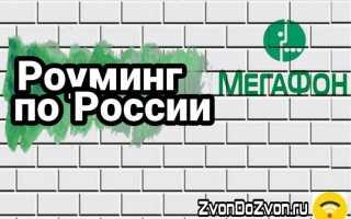 Описание роуминга от МегаФон по России — узнаем, отменили роуминг или нет