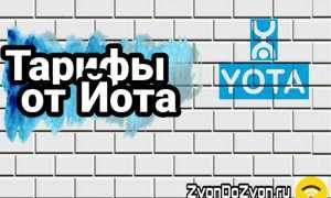 Подбери свой тариф от Yota — описание тарифов для смартфонов, компьютеров, планшетов