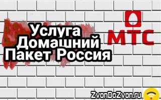Услуга «Домашний Пакет Россия» и «Домашний Пакет Россия Плюс» от МТС