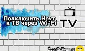 Подключить ноутбук к телевизору через Wi-Fi — 4 способа