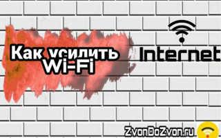 Как получить сильный сигнал с Wi-Fi с роутера