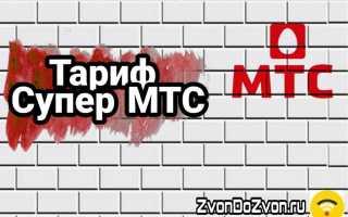 Тариф «Супер МТС» — ПОСЕКУНДНЫЙ ТАРИФ