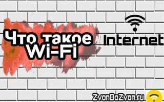 Разбираемся что такое Wi-Fi — чем отличается от Ethernet