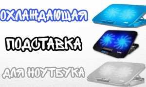 Удобная подставка для ноутбука с охлаждением