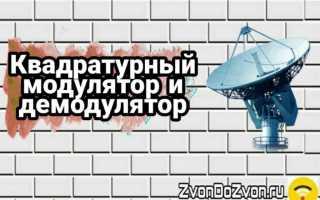 Квадратурный Модулятор и Демодулятор — Схемы и принцип работы