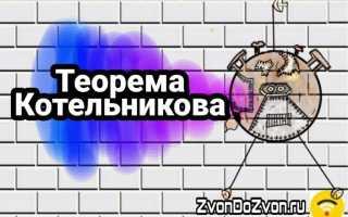 Теорема Котельникова Простым Языком