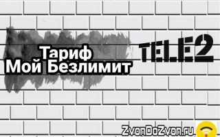 Мой Безлимит от Теле2 — обход запрета раздачи интернета