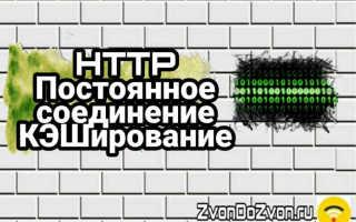Постоянное соединение и КЭШирование в HTTP