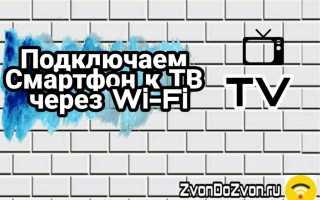 Подключи свой смартфон к телевизору через Wi-Fi — подробная инструкция