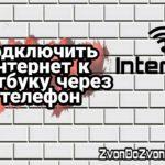 3 способа подключить интернет к ноутбуку через телефон Android или IOS