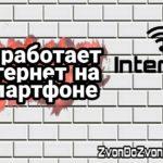 7 причин почему не работает интернет на телефоне