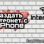 Раздать интернет с айфона - 3 простых и уникальных способа