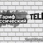 Классический - тариф без абонентской платы от Теле2