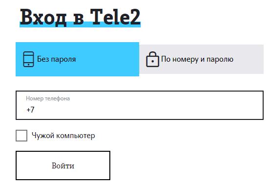 взять в долг на теле2 на телефон максимальная сумма кредита без залога в казахстане