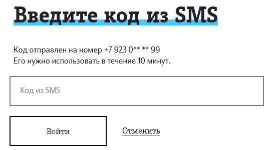 Получите и введите код из СМС