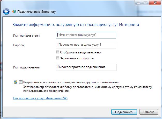 Ввести полученную информацию от провайдера, имя пользователя и пароль