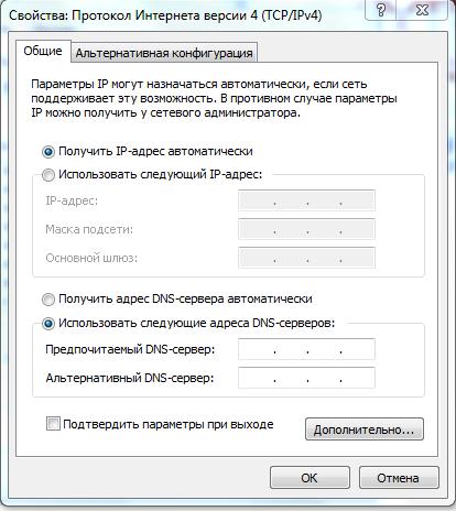 Свойства: Протокол Интернета версии 4,. Получить IP-адрес