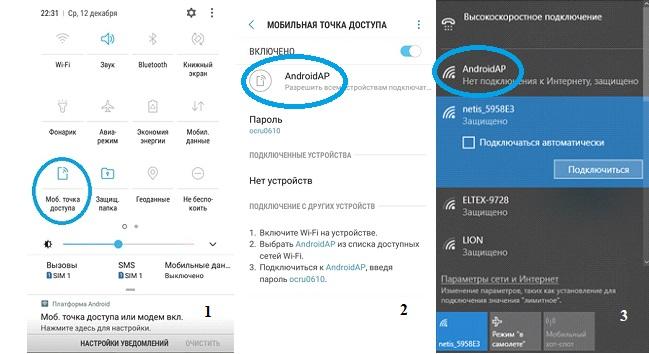 Первое действие, включить мобильную точку доступа на смартфоне, посмотреть имя и пароль точки доступа, открыть Wi-Fi на ноутбуке и ввести в необходимое имя пароль