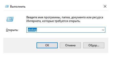 Нажмите клавиши Win+R и в открывшемся окне введите команду dxdiag