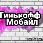 Тинькофф Мобайл сотовая связь от Тинькофф банка - карта покрытия, виртуальный номер