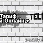 Мой онлайн плюс теле2: как подключить, стоимость тарифа по регионам России