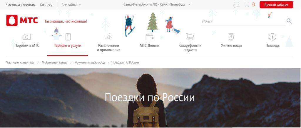 Поездки по России