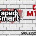 Тариф от МТС «Smart» - Подробное Описание, Подключение, Стоимость