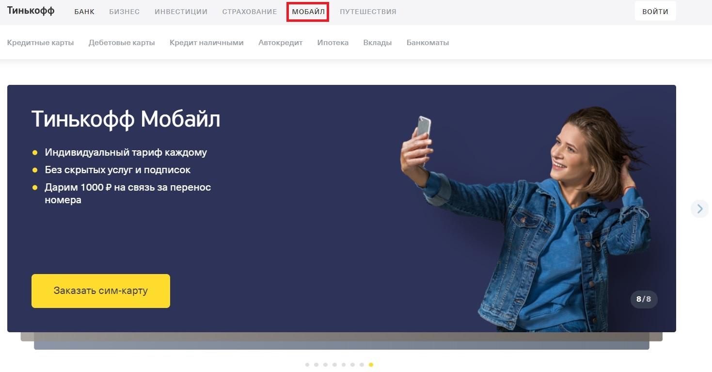 Заходим на сайт тинькофф банка и выбираем сверху вкладку мобайл