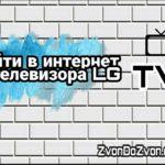 Выйти в интернет на телевизоре LG - 2 простых способа