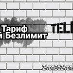 Безлимит от Теле2 - обход запрета раздачи интернета