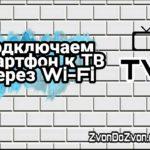 Подключи свой смартфон к телевизору через Wi-Fi - подробная инструкция