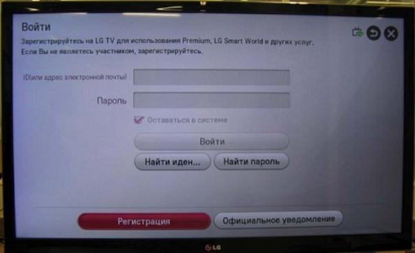 зарегистрируйтесь на LG TV