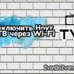 Подключить ноутбук к телевизору через Wi-Fi - 4 способа