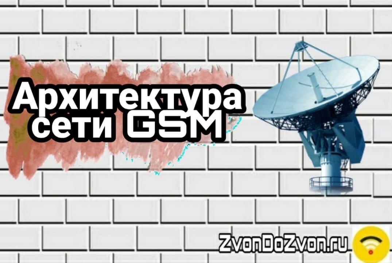 Сеть GSM и архитектура