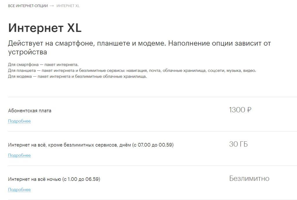 Интернет XL