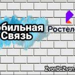 Сотовая связь от компании Ростелеком - описание тарифов и способы подключения