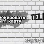 Простые способы заблокировать или активировать СИМ карту Теле 2