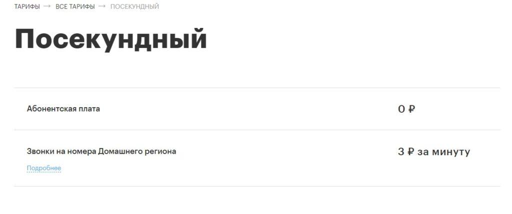 Тариф Посекндный