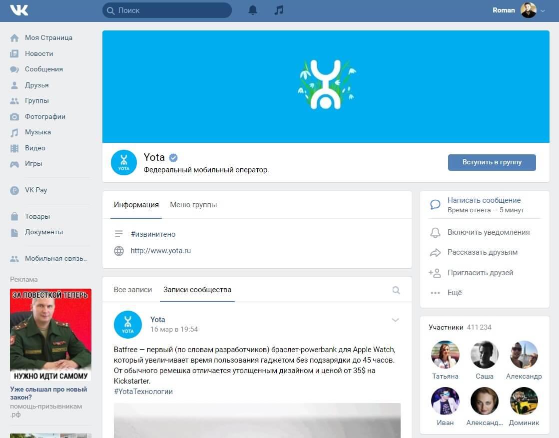 Используйте социальную сеть ВКонтакте