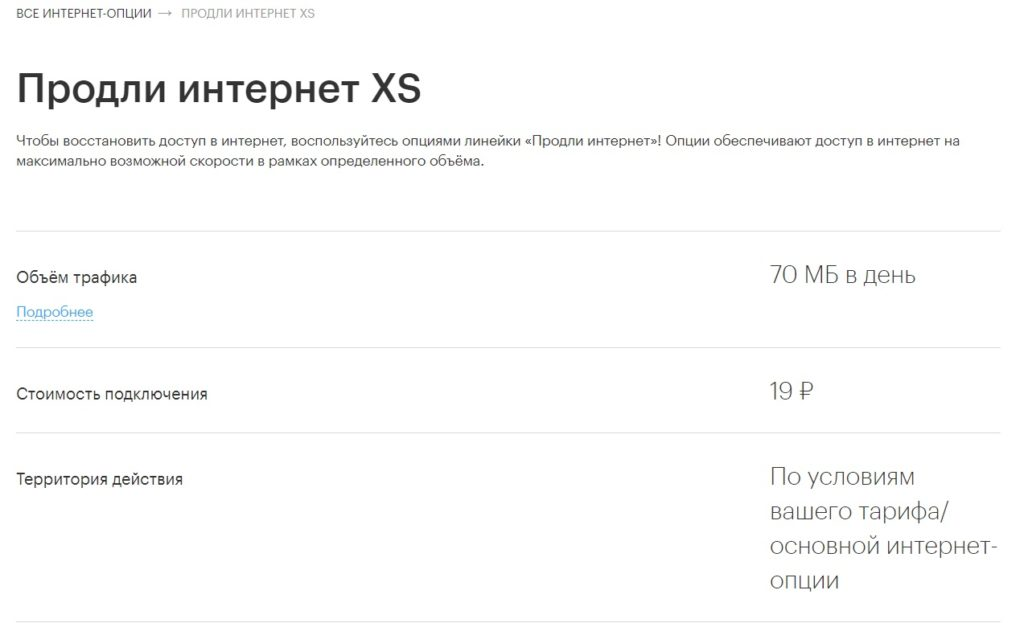 Опция Интернет XS
