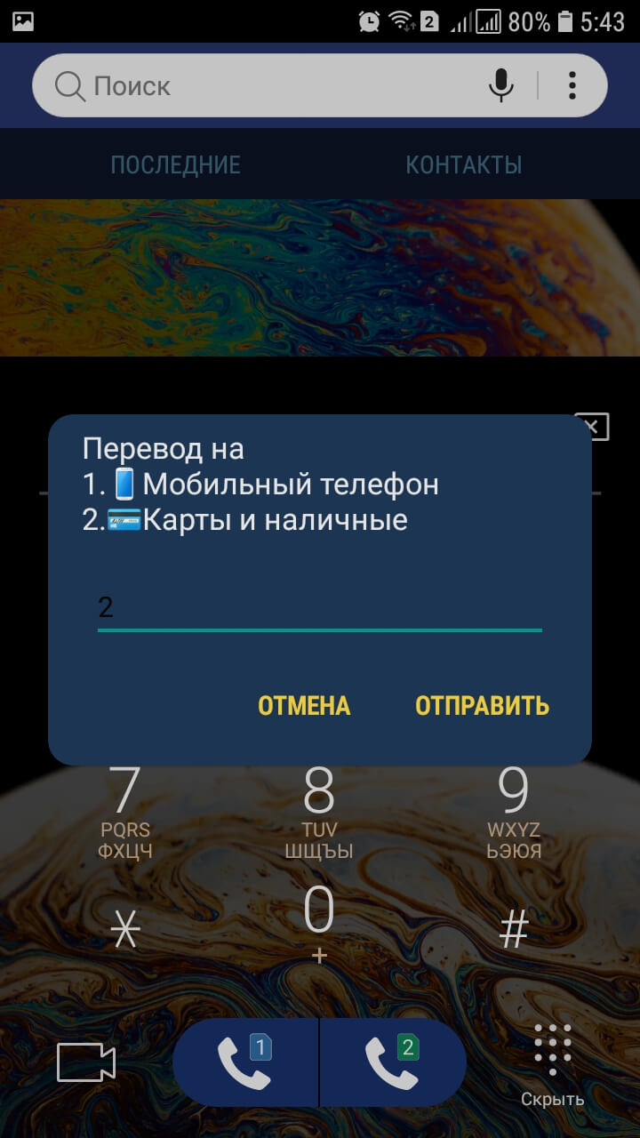 как перевести деньги с теле2 на карту сбербанка без комиссии через смс 145